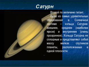 Сатурн Второй по величине гигант. Одно из самых удивительных образований в Со