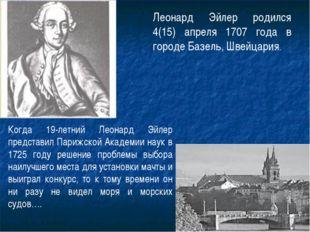 Леонард Эйлер родился 4(15) апреля 1707 года в городе Базель, Швейцария. Когд