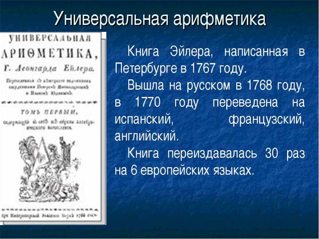 Универсальная арифметика Книга Эйлера, написанная в Петербурге в 1767 году. В...