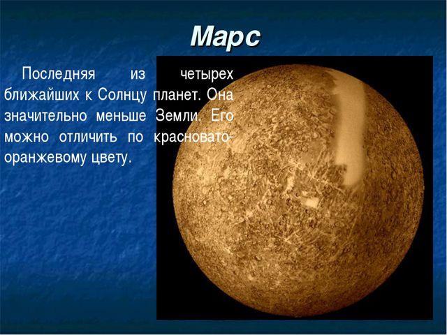 Марс Последняя из четырех ближайших к Солнцу планет. Она значительно меньше З...