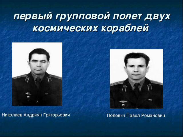 первый групповой полет двух космических кораблей Николаев Андриян Григорьевич...