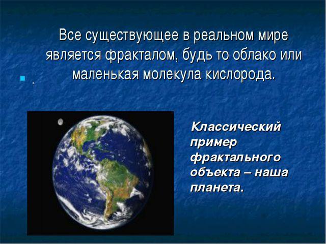 Все существующее в реальном мире является фракталом, будь то облако или мален...