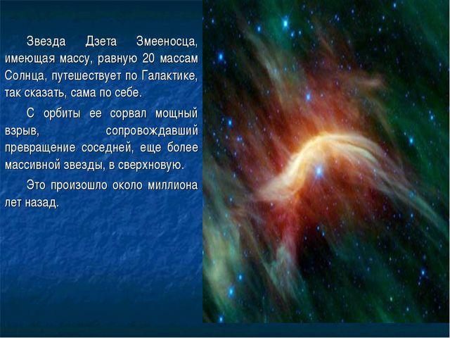 Звезда Дзета Змееносца, имеющая массу, равную 20 массам Солнца, путешествует...