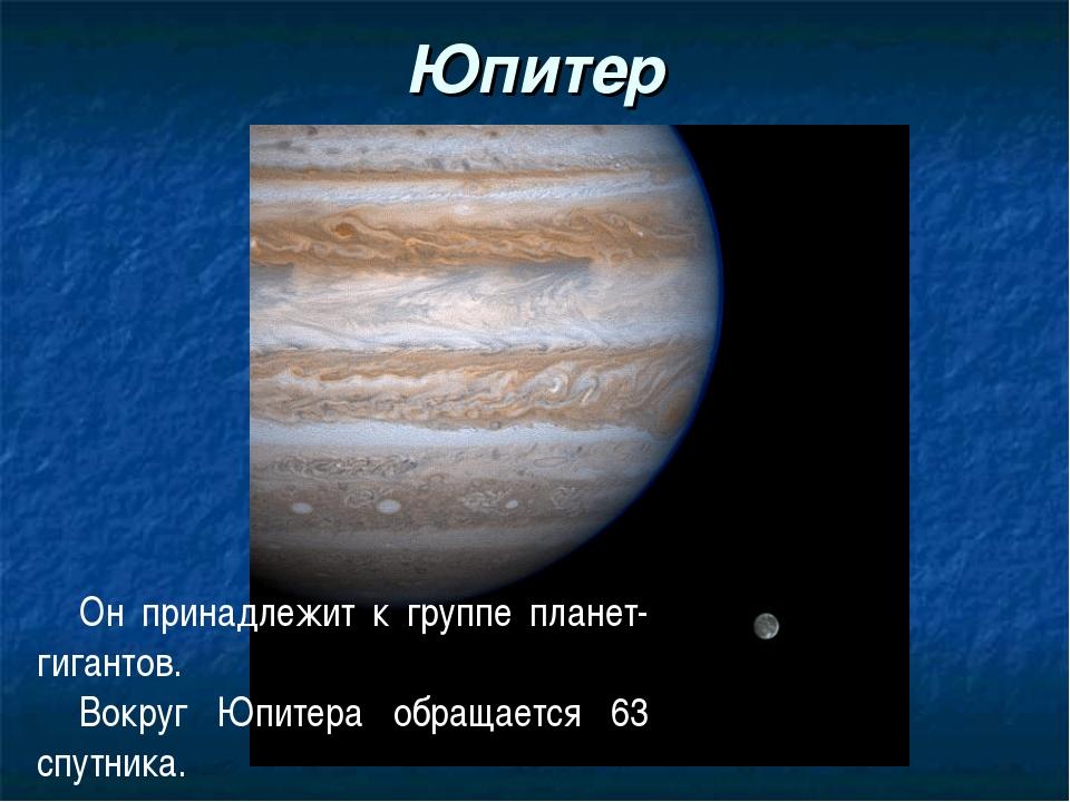 Юпитер Он принадлежит к группе планет-гигантов. Вокруг Юпитера обращается 63...