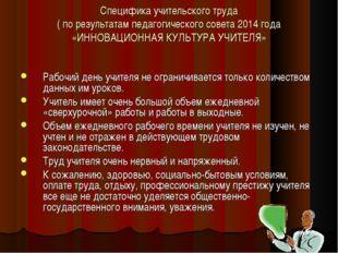 Специфика учительского труда ( по результатам педагогического совета 2014 год