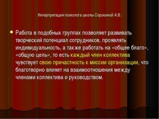 Интерпретация психолога школы Сорокиной А.В. Работа в подобных группах позвол