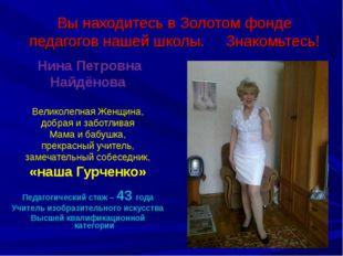 Вы находитесь в Золотом фонде педагогов нашей школы. Знакомьтесь! Нина Петров