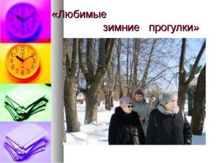 «Любимые зимние прогулки»