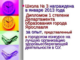 Школа № 3 награждена в январе 2013 года Дипломом 1 степени Департамента образ