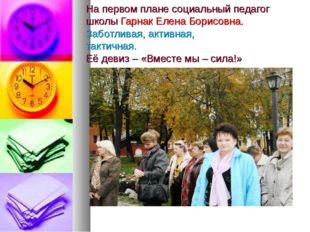 На первом плане социальный педагог школы Гарнак Елена Борисовна. Заботливая,