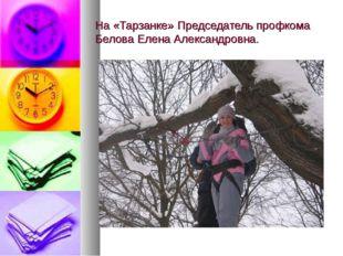 На «Тарзанке» Председатель профкома Белова Елена Александровна.