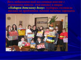 Весь педагогический коллектив вместе с учениками школы участвовал в акции «П