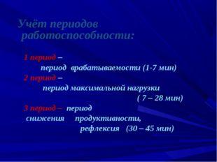 Учёт периодов работоспособности: 1 период – период врабатываемости (1-7 мин)