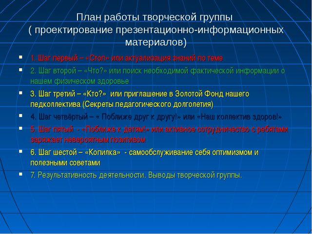 План работы творческой группы ( проектирование презентационно-информационных...