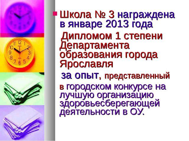 Школа № 3 награждена в январе 2013 года Дипломом 1 степени Департамента образ...