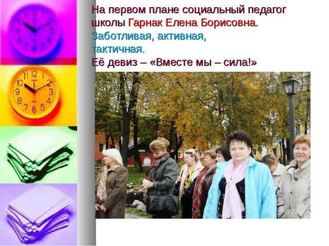 На первом плане социальный педагог школы Гарнак Елена Борисовна. Заботливая,...