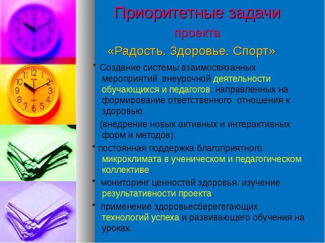 Приоритетные задачи проекта «Радость. Здоровье. Спорт» * Создание системы вз...