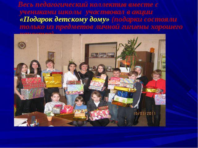 Весь педагогический коллектив вместе с учениками школы участвовал в акции «П...