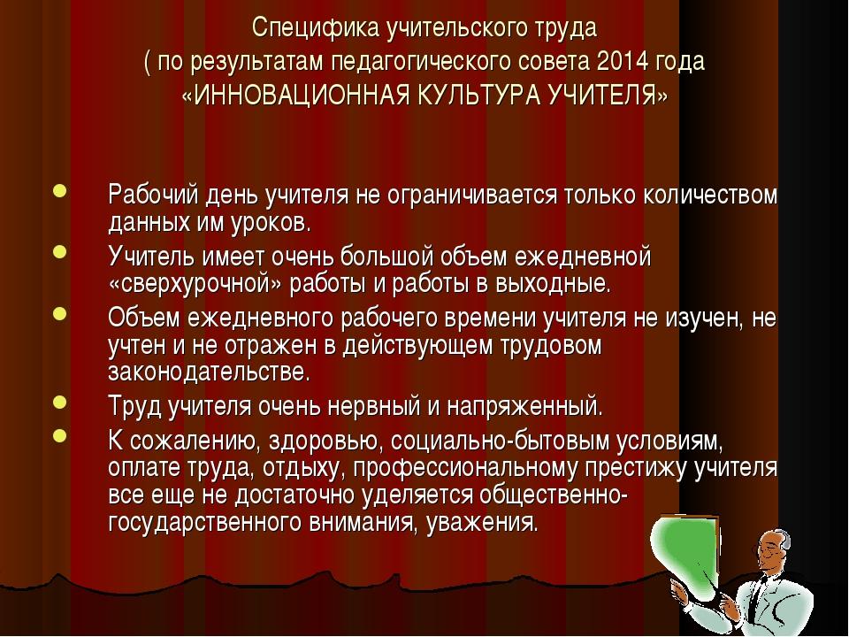 Специфика учительского труда ( по результатам педагогического совета 2014 год...
