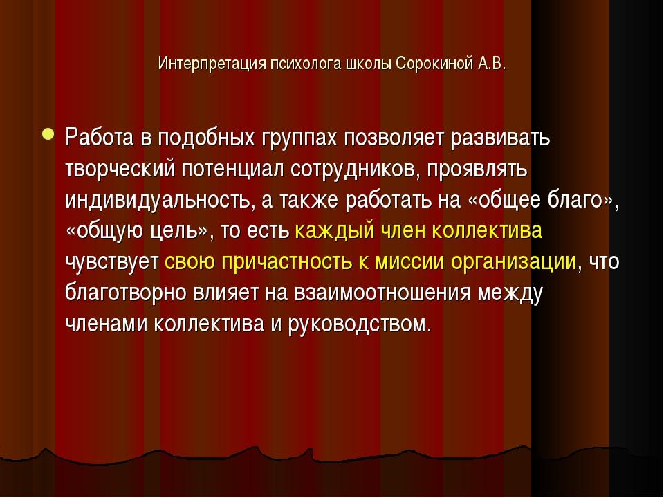 Интерпретация психолога школы Сорокиной А.В. Работа в подобных группах позвол...