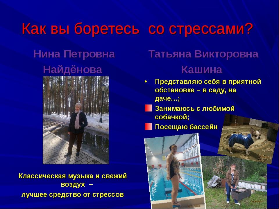 Как вы боретесь со стрессами? Нина Петровна Найдёнова Классическая музыка и с...