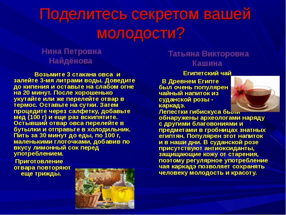 Поделитесь секретом вашей молодости? Нина Петровна Найдёнова Возьмите 3 стак...