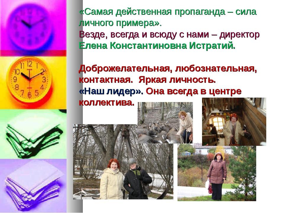 «Самая действенная пропаганда – сила личного примера». Везде, всегда и всюду...