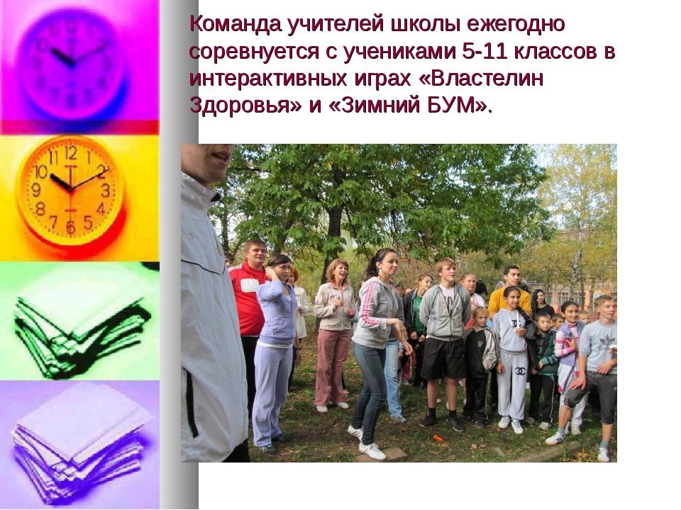 Команда учителей школы ежегодно соревнуется с учениками 5-11 классов в интера...