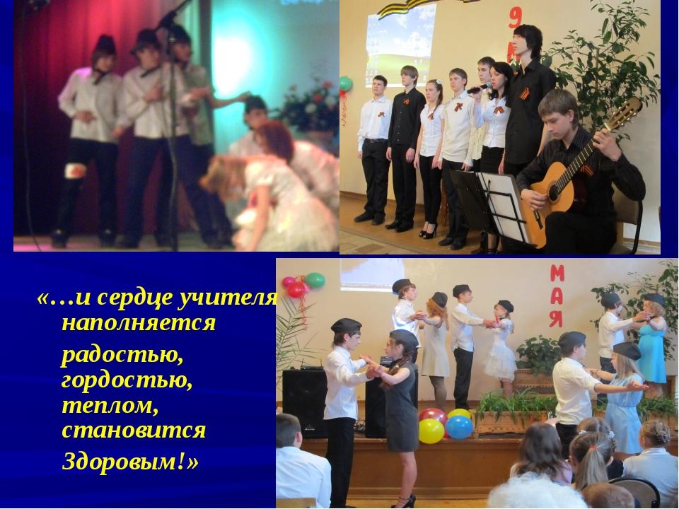 «…и сердце учителя наполняется радостью, гордостью, теплом, становится Здоро...