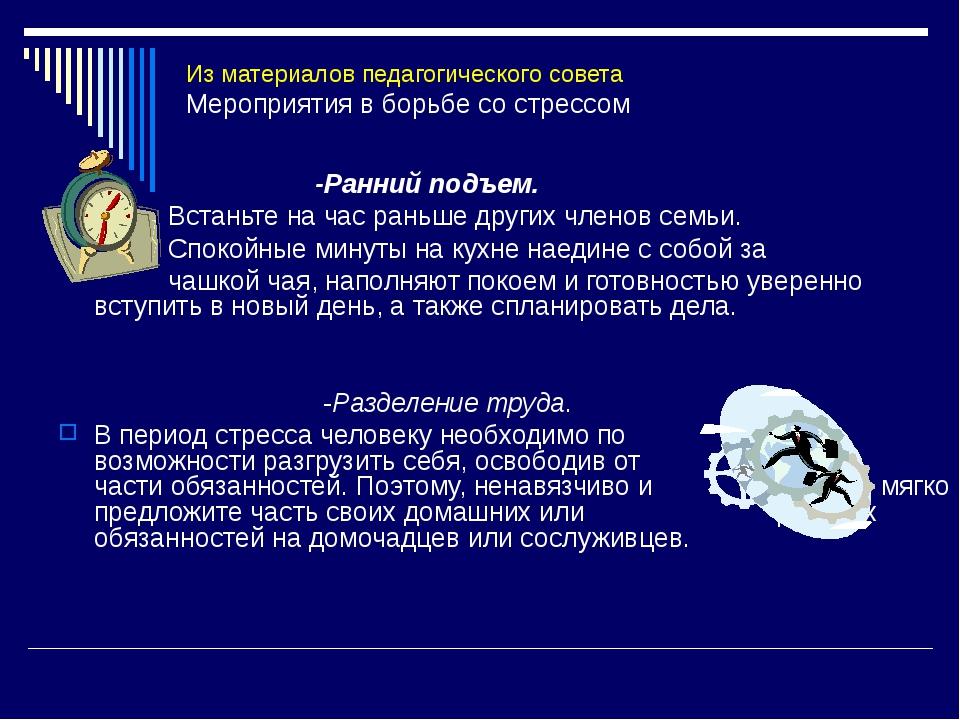 Из материалов педагогического совета Мероприятия в борьбе со стрессом -Ранний...