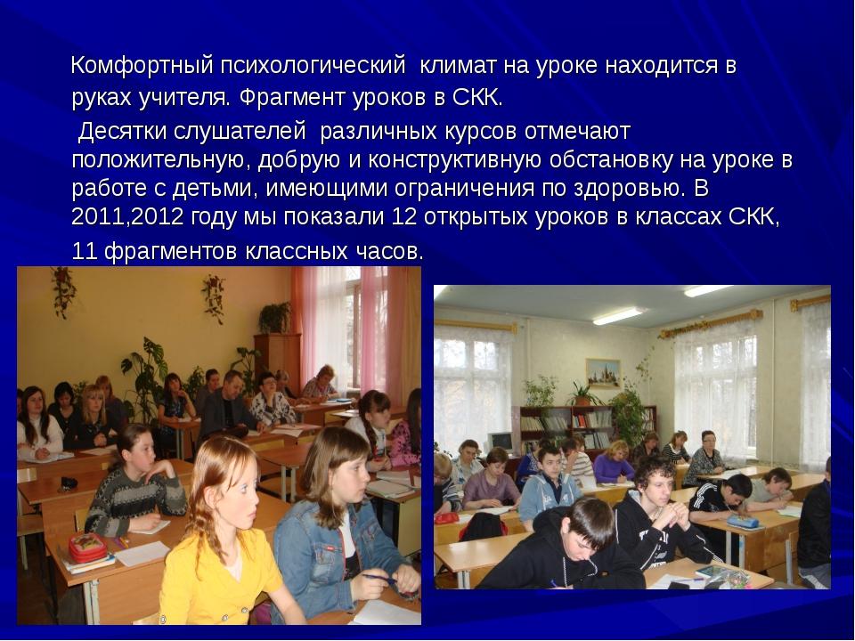 Комфортный психологический климат на уроке находится в руках учителя. Фрагме...