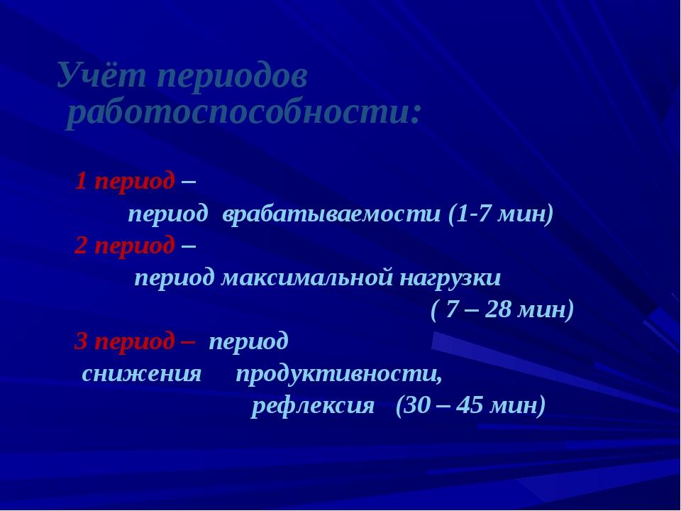 Учёт периодов работоспособности: 1 период – период врабатываемости (1-7 мин)...