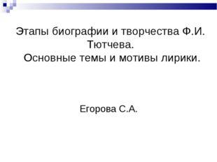 Этапы биографии и творчества Ф.И. Тютчева. Основные темы и мотивы лирики. Его