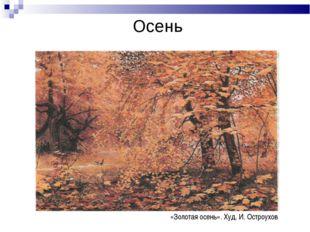 Осень «Золотая осень». Худ. И. Остроухов