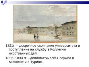 1821г. – досрочное окончание университета и поступление на службу в Коллегию