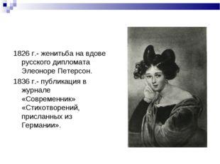1826 г.- женитьба на вдове русского дипломата Элеоноре Петерсон. 1836 г.- пуб