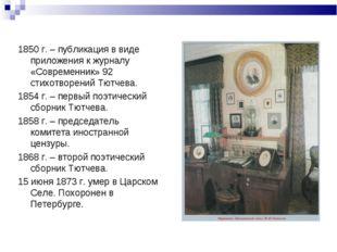 1850 г. – публикация в виде приложения к журналу «Современник» 92 стихотворен
