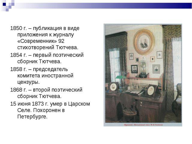 1850 г. – публикация в виде приложения к журналу «Современник» 92 стихотворен...