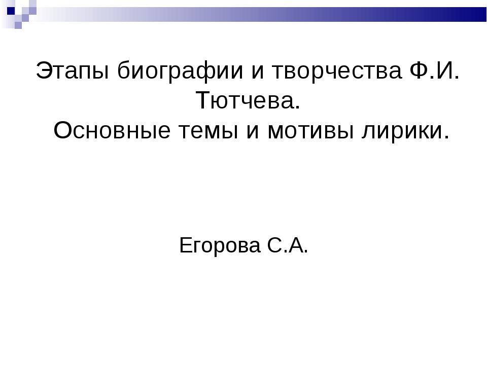 Этапы биографии и творчества Ф.И. Тютчева. Основные темы и мотивы лирики. Его...