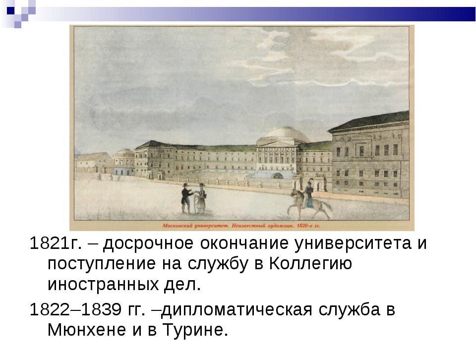1821г. – досрочное окончание университета и поступление на службу в Коллегию...