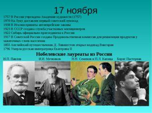 17 ноября 1757 В России учреждена Академия художеств (1757) 1970 На Луну дост