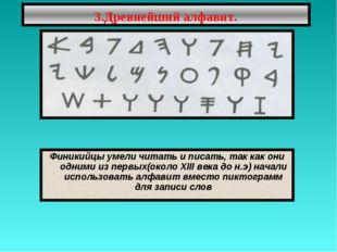Финикийцы умели читать и писать, так как они одними из первых(около XIII века
