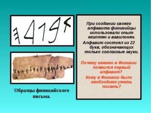 При создании своего алфавита финикийцы использовали опыт египтян и вавилонян