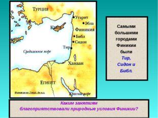 Самыми большими городами Финикии были Тир, Сидон и Библ. Финикия во 2 тыс. д