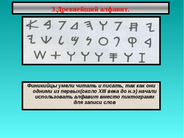 Финикийцы умели читать и писать, так как они одними из первых(около XIII века...