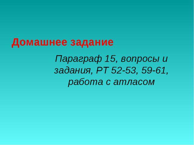 Домашнее задание Параграф 15, вопросы и задания, РТ 52-53, 59-61, работа с ат...