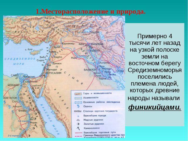 Примерно 4 тысячи лет назад на узкой полоске земли на восточном берегу Среди...