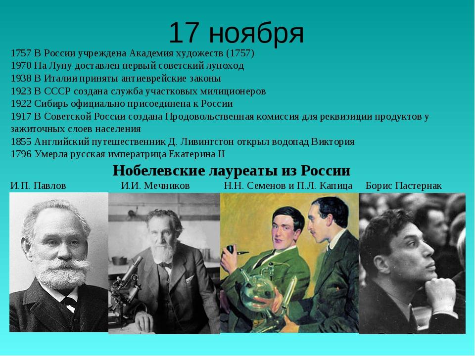 17 ноября 1757 В России учреждена Академия художеств (1757) 1970 На Луну дост...