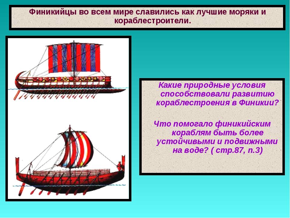 Какие природные условия способствовали развитию кораблестроения в Финикии? Чт...