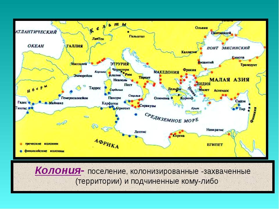 Колония- поселение, колонизированные -захваченные (территории) и подчиненные...